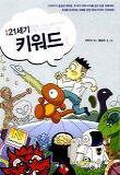 만화 21세기 키워드 1