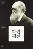 다윈 평전