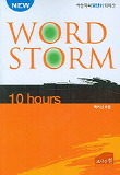 New Word Storm 10hours