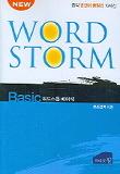 브라운힐-New Word Storm