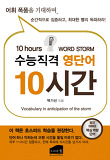 수능직격 영단어 10시간