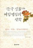 한국생물여성영성의 신학