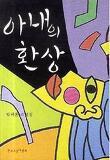 신춘문예 당선소설집(2009)
