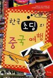 한국 초딩의 중국여행