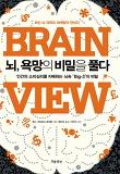 뇌 욕망의 비밀을 풀다