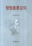 형법총론강의