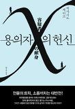용의자 X의 헌신(양장)
