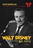 월트 디즈니 Walt Disney 2