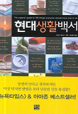 현대생활백서