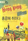 홍콩에 취하다(Mad for Hongkong)
