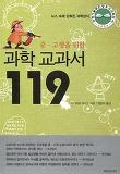 중고생을 위한 과학 교과서 119 - 뉴스 속에 감춰진 과학상식