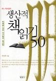 생산적 책읽기 50