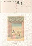 영국화가 엘리자베스 키스의 코리아 1920~1940