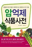 암억제 식품사전