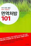 면역처방 101
