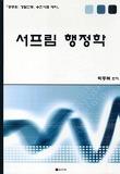 서프림 행정학(공무원 경찰간부 승진시험 대비)