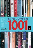 1001 시리즈