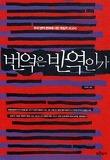 번역은 반역인가(우리 번역 문화에 대한 체험적 보고서)