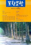포천문학(2007년 제9집)