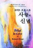 로버트 프로스트 사랑의 신념