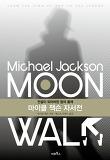 MOON WALK(문워크)