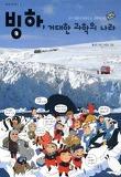 빙하 거대한 과학의 나라
