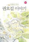 봄나무 사람책