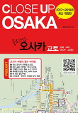 클로즈업 오사카(2017)-교토 고베 나라 아스카 고야산
