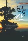 한국의 산악