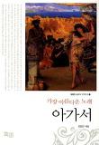 김영진 교수의 구약주석