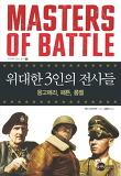위대한 3인의 전사들-몽고메리, 패튼, 롬멜(KODEF안보총서38)
