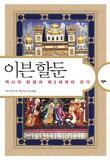 이븐할둔: 역사의 탄생과 제3세계의 과거