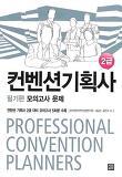 컨벤션 기획사 2급 필기편 모의고사 문제+해설