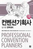 컨벤션 기획사 2급 실기편 완벽대비