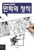 비즈앤비즈 만화/애니메이션 시리즈