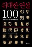 위대한 연설 100