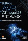AVR ATmega128 마이크로컨트롤러
