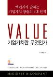 기업가치란 무엇인가