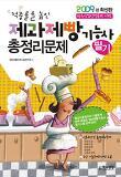 제과제빵기능사 총정리문제 필기(2009)