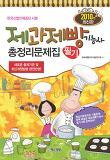 제과제빵기능사 필기 총정리 문제집(2010년 최신판)(8절)