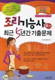 조리기능사 필기 최근5년간 기출문제(2010 최신판)(8절)