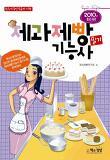 제과제빵기능사 필기 (2010)