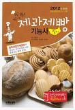 제과제빵기능사 실기(2012년 최신판)