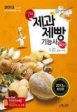 제과제빵 기능사 실기(2013년 최신판)