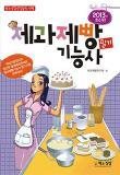 제과제빵기능사 필기(2013)