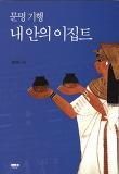 내 안의 이집트