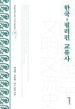 한국-필리핀 교류사