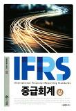 IFRS 중급회계 (상/ 2017)