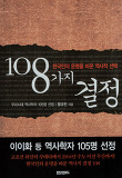 108가지 결정