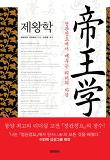 제왕학(정관정요에서 배우는 리더의 자격)
